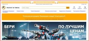 [МОШЕННИКИ] molotipila.ru – Отзывы, развод, лохотрон! Фальшивый магазин