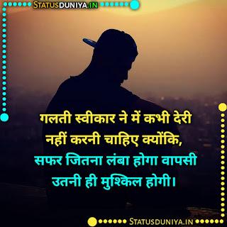 Galti Ka Ehsaas Quotes Photos Hindi, गलती स्वीकार ने में कभी देरी नहीं करनी चाहिए क्योंकि, सफर जितना लंबा होगा वापसी उतनी ही मुश्किल होगी।