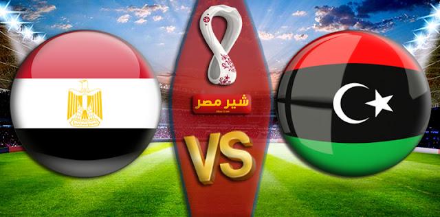 مشاهدة مباراة ليبيا ومصر يوم الاثنين 11/10/2021