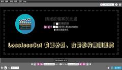 LosslessCut 快速剪切、合併影片且無損畫質,可設置靜音和更換音軌(繁體/ 3.39.0 版)