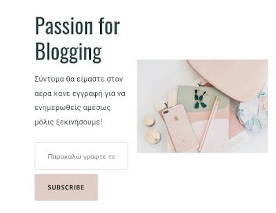 Ανακοίνωση : Passion for Blogging!
