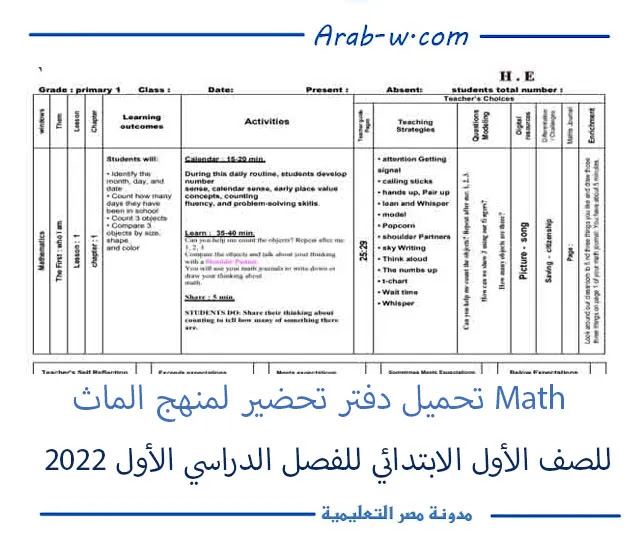 تحميل دفتر تحضير لمنهج الماث Math للصف الأول الابتدائي للفصل الدراسي الأول 2022