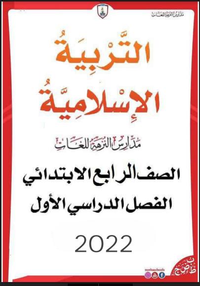 أفضل مذكرة تربية دينية اسلامية  للصف الرابع الابتدائى ترم اول pdf 2022