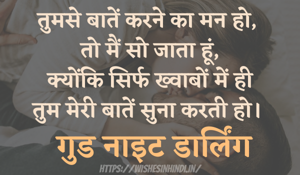 Best Good Night Wishes In Hindi For Wife