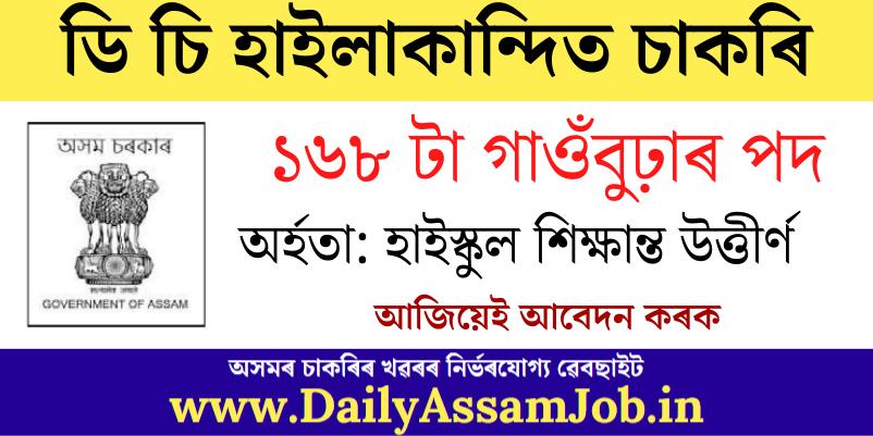DC Hailakandi Recruitment 2021: Apply for 168 Gaon Pradhan Vacancy
