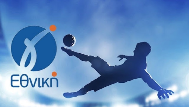 Πελοποννησιακό Όμιλο στη Γ΄Εθνική ζητούν και οι ομάδες της Αργολίδας