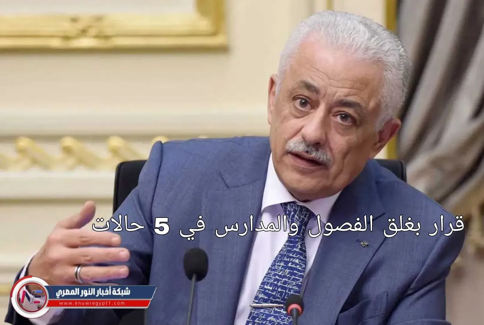 خبر عاجل.. قرار بغلق الفصول والمدارس من وزير التربية والتعليم في 5 حالات