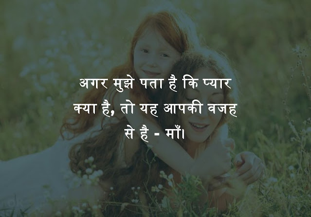 Maa Quotes in Hindi Instagram