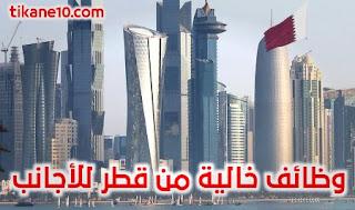 وظائف شاغرة في قطر للأجانب والعرب المقيمين فيها
