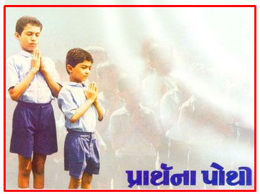 Prayer With Bhajan, Dhun And Vande Mataram Just Pause And Play | Prathana Pothi