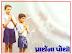 Prayer With Bhajan, Dhun And Vande Mataram Just Pause And Play   Prathana Pothi