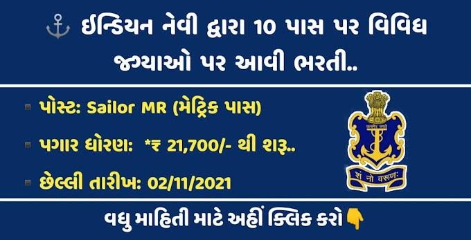 Indian Navy Recruitment 2021 For 300 Sailor