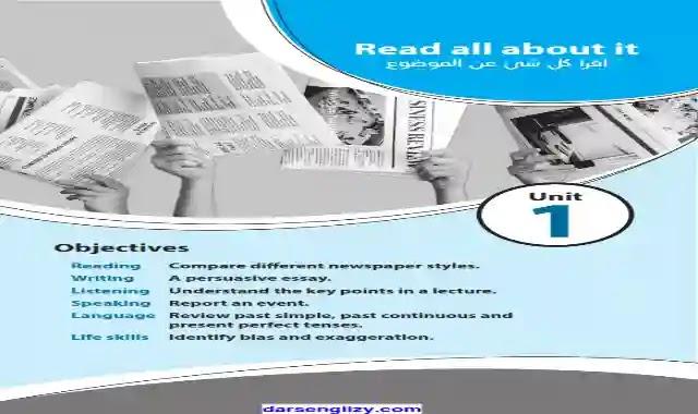 كتاب نيو جينيس فى اللغة الانجليزية للصف الثالث الثانوى 2022 المنهج الجديد باخر التعديلات