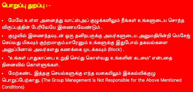 Tamil Mixer Education Whatsapp Group Links