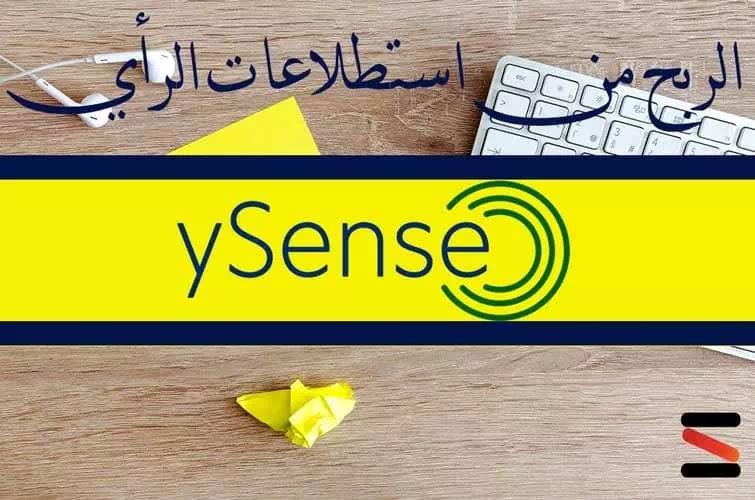 مراجعة وشرح موقع ySense لاستطلاعات الرأي