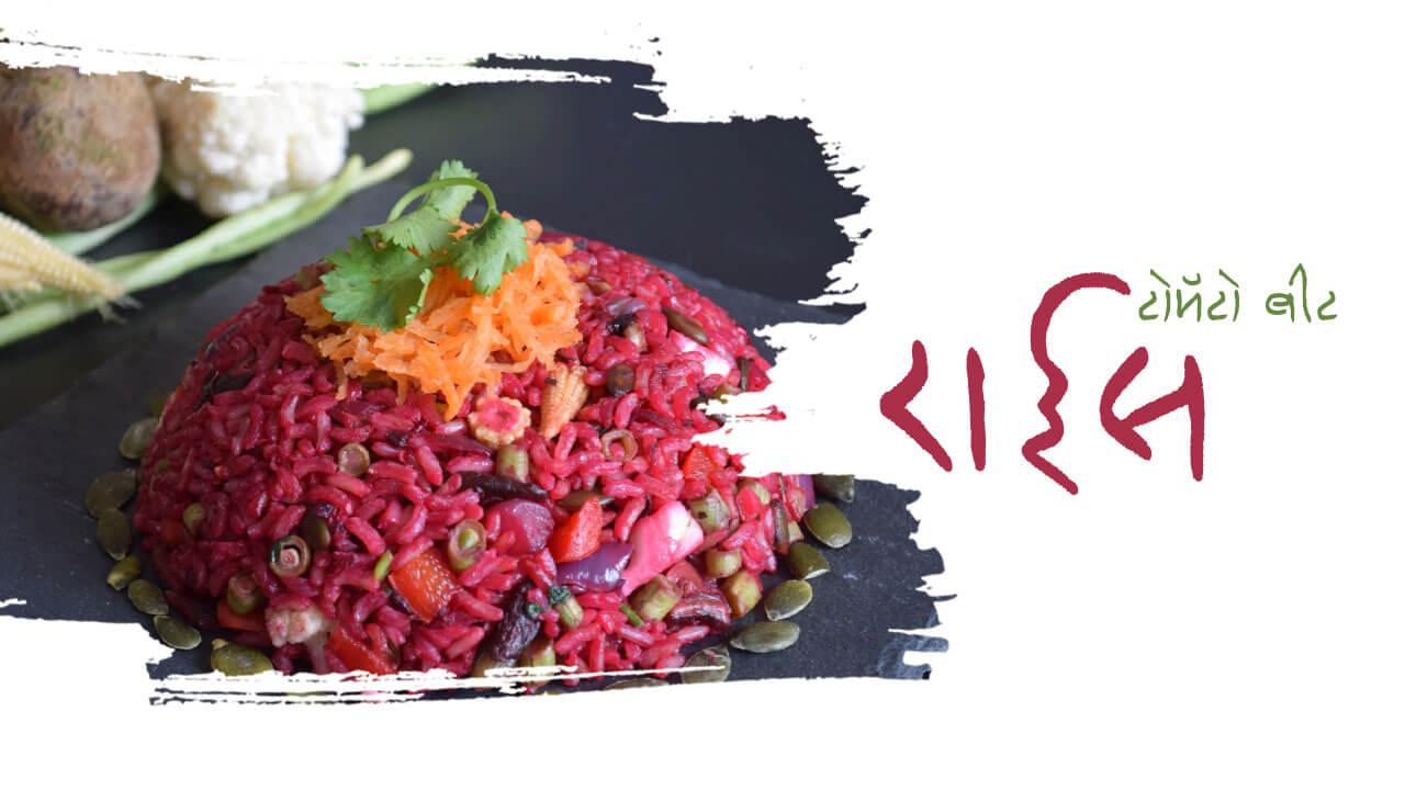 टोमॅटो बीट राईस - पाककृती   Tomato Beet Rice - Recipe