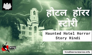 Hotel-Horror-Story-Hindi-Bhootiya-Kahani-darawani-Scary-Presidential-Suite-Famous Indian-Hotel