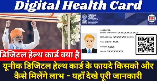 Digital Health ID Card: मात्र दो मिनट में मोबाइल से ऐसे बनाएं अपना कार्ड, इसके फायदे भी जानें