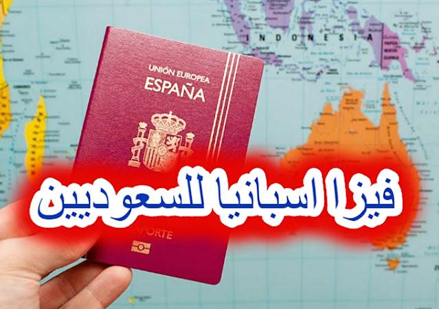 تكلفة الإقامة في اسبانيا للسعوديين