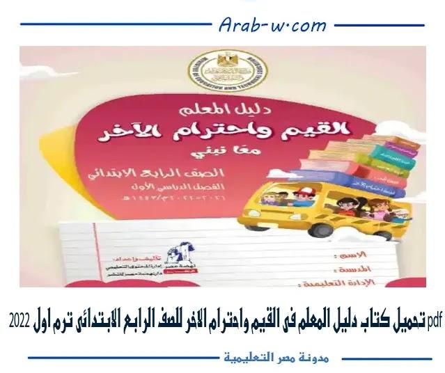 تحميل كتاب دليل المعلم فى القيم واحترام الاخر للصف الرابع الابتدائى ترم اول 2022 pdf