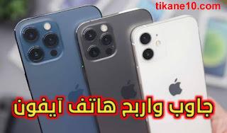 جاوب واربح ايفون 11 أو 12 | مسابقات ربح هواتف iphone لعام 2022