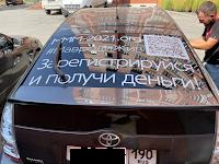 Машина с рекламой МММ в Уфе 2021 год