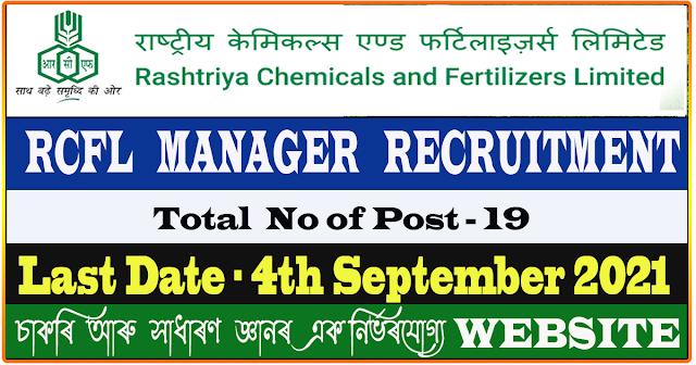 RCFL Recruitment 2021 - Manager Vacancies
