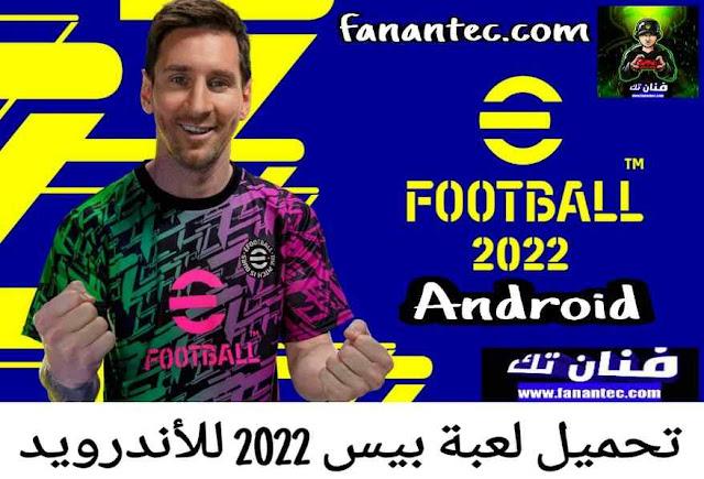 تحميل لعبة إي فوتبول efootball 2022 mobile للاندرويد برابط مباشر