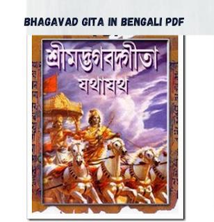 Bhagavad Gita In Bengali PDF Free Download