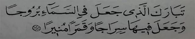Göğe Bakıldığında Okunacak Dua