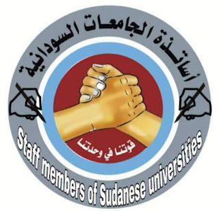 لجنة أساتذة الجامعات السودانية تعلن استئناف الإضراب  عن التدريس إبتداءً من غدا الأحد حتى تتحقق مطالبها ( بيان)
