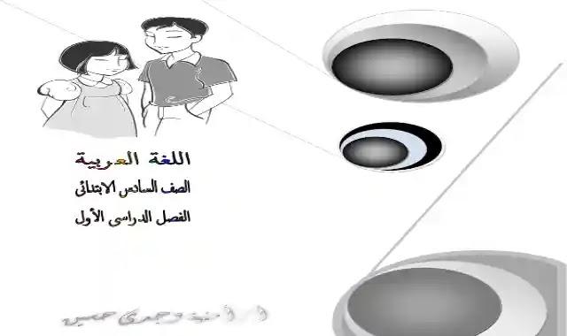 اقوى واكبر مذكرة لغة عربية للصف السادس الابتدائى الترم الاول 2022
