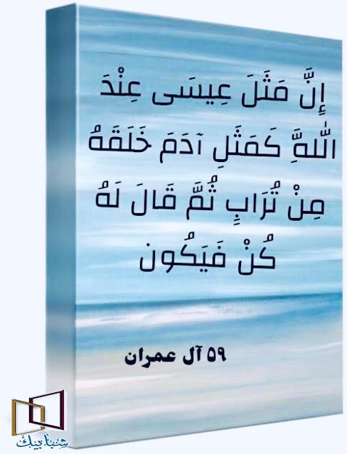 """الإعجاز في الآية إن مثل عيسى عند الله كمثل آدم    هناك آية في القرآن الكريم انتقدها المشككون والملحدون قال تعالى :""""إِنَّ مَثَلَ عِيسَى عِنْدَ اللَّهِ كَمَثَلِ آدَمَ خَلَقَهُ مِنْ تُرَابٍ ثُمَّ قَالَ لَهُ كُنْ فَيَكُونُ"""" وسبحان الله وجد الباحثون من أهل العلم توافق عجيب في هذه الآية ، فالله سبحانه وتعالى جعل تماثل بين خلق آدم وخلق عيسى ، والله سبحانه وتعالى لا ينزل من عنده كلمة واحدة إلا ويكون مقصدها متطابق مع جميع آيات القرآن الكريم فيُصدق أوَّله آخره ويُصدق آخره أوَّله ،وهذه الآية هي الآية الوحيدة التي ذكر فيها اسم آدم وعيسى معاً ، وفي هذا المقال نشرح الإعجاز العلمي العجيب في ذكر خلق آدم وعيسى عليهما السلام في القرآن الكريم من آية """"إِنَّ مَثَلَ عِيسَى عِنْدَ اللَّهِ كَمَثَلِ آدَمَ خَلَقَهُ مِنْ تُرَابٍ ثُمَّ قَالَ لَهُ كُنْ فَيَكُونُ"""". التماثل في آية إن مثل عيسى عند الله كمثل آدم  إذا نظرنا في ذكر خلق آدم و خلق عيسى في القرآن الكريم بشكل عام فنجد أكثر من تماثل وتطابق يؤكد صدق الآية الكريمة ونسرد هذا التماثل في الآية في النقاط التالية للتوضيح المُفصل : 1- اسم عيسى ذكر في القرآن 25 مرة واسم آدم ذكر في القرآن 25 مرة . 2- عيسى عليه السلام خُلق من روح الله كما ذكر في القرآن ، وآدم خُلق من روح الله. 3- آدم نزل من السماء في أول الخلق وعيسى سوف ينزل من السماء في نهاية الخلق . 4- آدم عليه السلام خُلق بمعجزة فقد جاء من غير أب ومن غير أم ، وعيسى عليه السلام خُلق بمعجزة فجاء من غير أب . 5- إذا وضعنا الآيات 25 التي ذكر فيها اسم آدم والأيات 25 التي ذكر فيها اسم عيسى ورتبناها في عمودين كما في الجدول التالي نجد ما يلي: 6- الآيات التي ذكر اسم آدم نجد أين تقع الآية """"إِنَّ مَثَلَ عِيسَى عِنْدَ اللَّهِ كَمَثَلِ آدَمَ خَلَقَهُ مِنْ تُرَابٍ ثُمَّ قَالَ لَهُ كُنْ فَيَكُونُ"""" ؟ رقمها 7 وبالمثل في الآيات التي ذكر فيها اسم عيسى نجد الآية المشتركة في الاسمين رقم 7 أيضاً ، الله سبحانه وتعالى وضع الاية رقم 7 هي ذاتها هنا وهنا في ترتيب ذكر كلمات عيسى في القرآن وكلمات آدم في القرآن وهو الرقم 7 ولننظر إلى هذا الرقم جيداّ فنجد. 7- اسم عيسى يتكون من 4 أحرف ، واسم آدم يتكون من 3 أحرف إذاً المجموع 7 . 8- عدد الكلمات في قوله تعالى : """"إِنَّ مَثَلَ عِيسَى عِنْدَ اللَّهِ كَمَثَلِ آدَمَ """" 7 كلمات . 9- عبارة"""