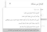 لقطة شاشة لقائمة أسباب طلب استرداد الأموال السّتة في غوغل بلاي