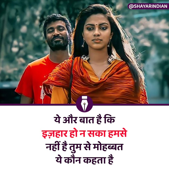 ये और बात है कि - Ijhar, Mohabbat - Propose Shayari in Hindi