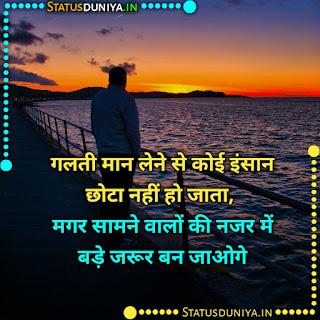 Galti Ka Ehsaas Quotes Photos Hindi, गलती मान लेने से कोई इंसान छोटा नहीं हो जाता, मगर सामने वालों की नजर में बड़े जरूर बन जाओगे