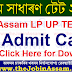 Assam LP UP TET Admit Card 2021: Admit Card Download Link