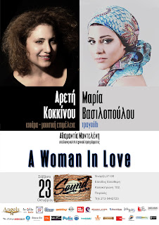 """""""Α Woman in love"""", είναι ο τίτλος της μουσικής βραδιάς που μας καλούν να απολαύσουμε, στο sound bistro, η μουσικός Αρετή Κοκκίνου με την κιθάρα της και η Μαρία Βασιλοπούλου με την αισθαντική φωνή της"""
