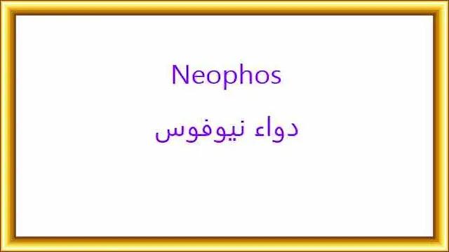 سعر علاج نيوفوس Neophos