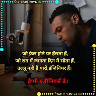 Happy Engineers Day Quotes In Hindi 2021, जो फ़ैल होने पर हँसता हैं,  जो रात में जागता दिन में सोता हैं,  उल्लू नही हैं यारो,इंजिनियर हैं।