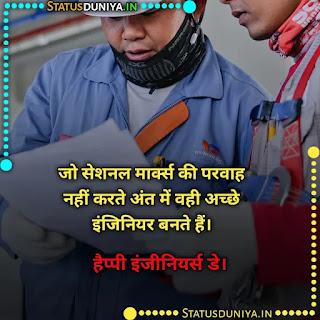 इंजीनियर्स डे कोट्स इन हिंदी 2021, जो सेशनल मार्क्स की परवाह नहीं करते अंत में,  वही अच्छे इंजिनियर बनते हैं।