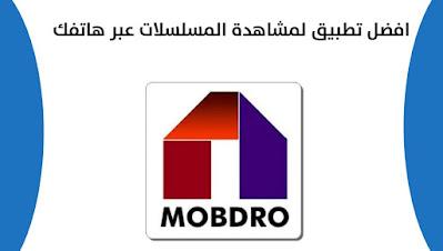 تحميل تطبيق mobdro لمشاهدة القنوات عن طريق هاتفك
