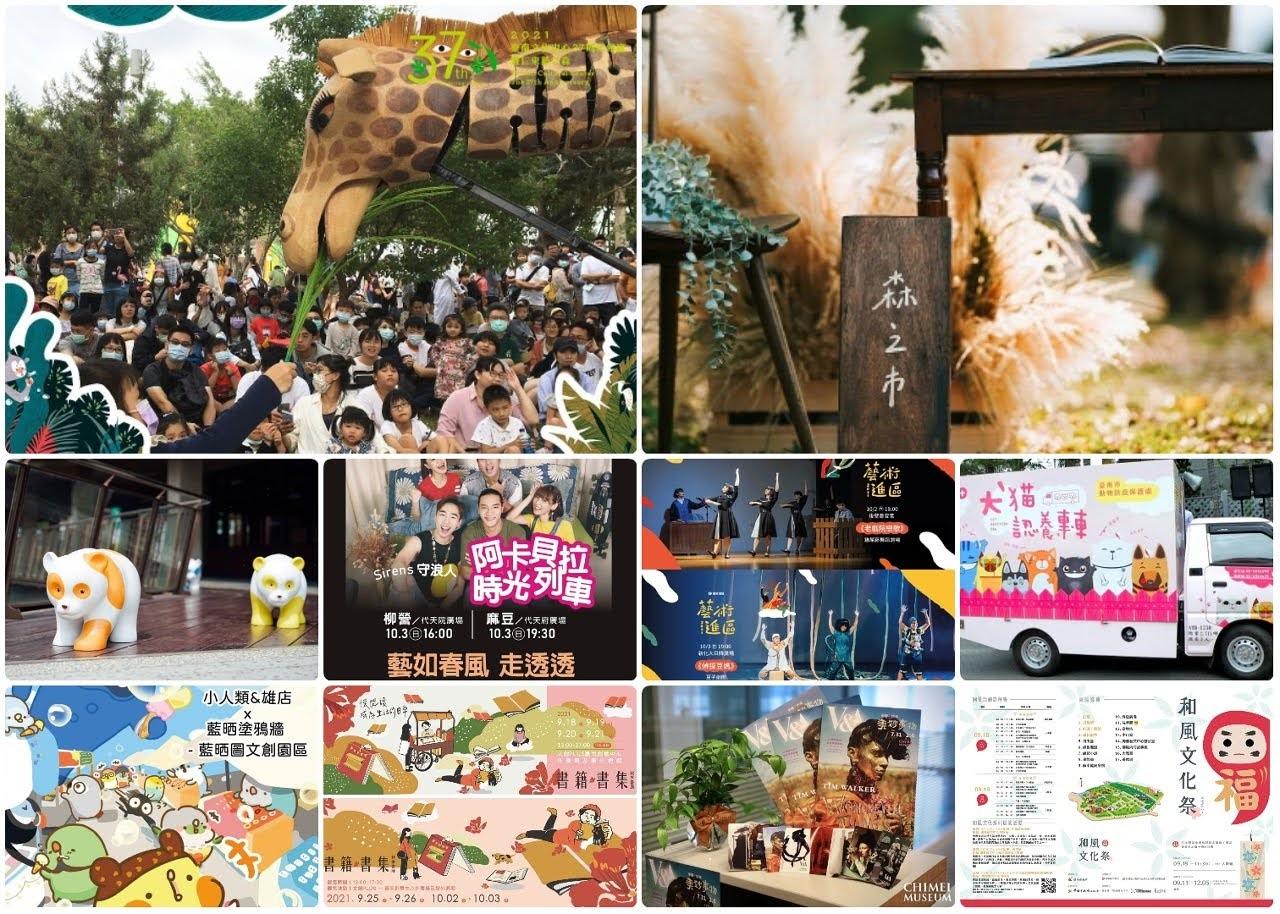 [活動] 2021/10/1-10/3|台南週末資訊整理|本週資訊數︰92