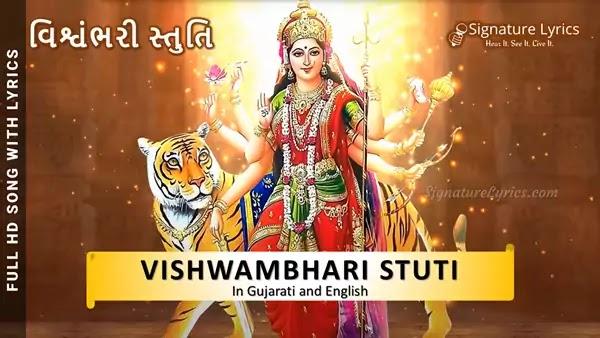 Vishwambhari Stuti Lyrics in Gujarati & English   વિશ્વંભરી સ્તુતિ