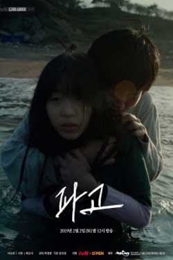 Height of the Wave (2019)
