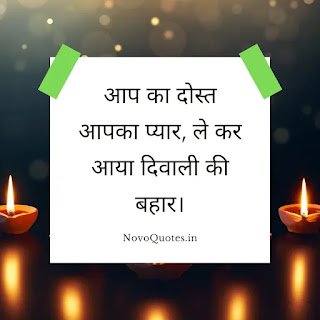 Happy Diwali Wishes Quotes for Friends