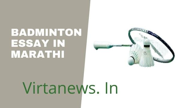 बेडमिंटन वर मराठी निबंध 10 ओळी |10 lines on badminton in marathi