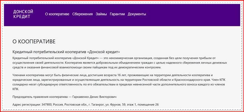 Мошеннический сайт kpk-doncredit.ru – Отзывы, развод, платит или лохотрон? Мошенники КПК Донской Кредит