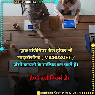 Engineers Day Quotes In Hindi 2021, कुछ इंजिनियर फेल होकर भी 'माइक्रोसॉफ्ट ( MICROSOFT )'   जैसी कम्पनी के मालिक बन जाते हैं।