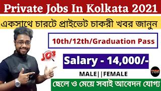 Private Jobs In Kolkata 2021 | Jobs In Kolkata 2021 | Kolkata Jobs Vacancy | Apply Now